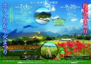 合同チラシ_オモテ2015 (JPEG)